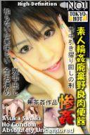 tokyo love 手工皂